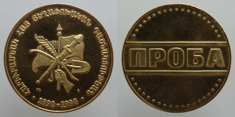 ARF - Memorial Rouble 1990 - Gold Ptd Uniface - Obv