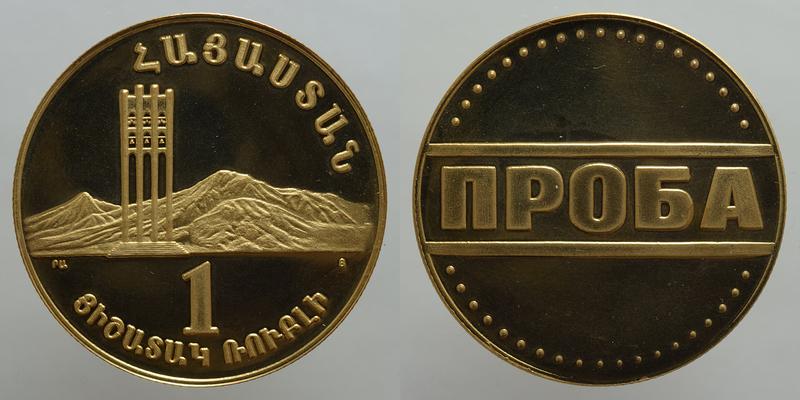 ARF - Memorial Rouble 1990 - Gold Ptd Uniface - Rev