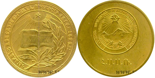 Soviet School Medal - 1945 Gold Type I