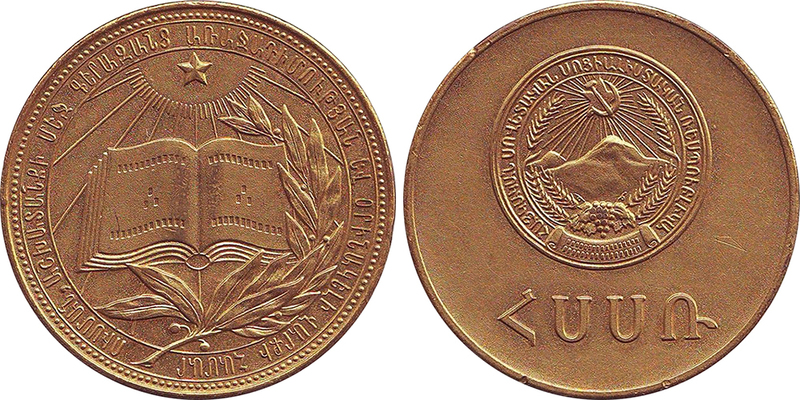 Soviet School Medal - 1960 Gold