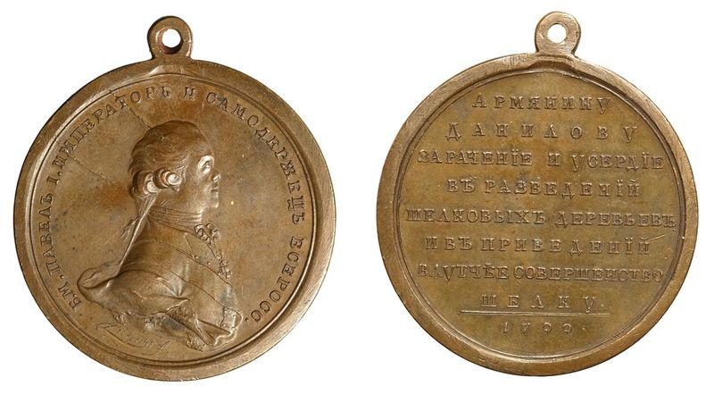Personal Award to Danilov - 1799