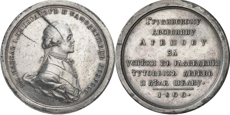 Personal Award to Areshov - 1800
