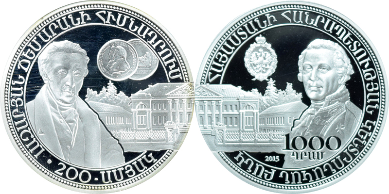 200th Anniversary of Lazarev Institute - 1,000 dram 2015 - #179