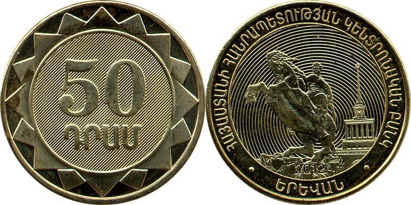 modern_np_2012_50_dram_yerevan.jpg