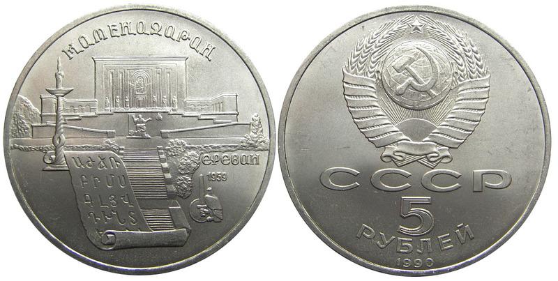 USSR - Matenadaran 5 roubles 1990 UNC