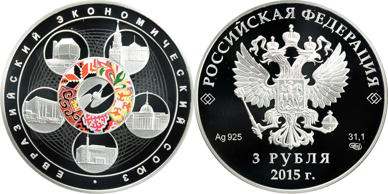 Russia - Eurasian Economic Union 3 rouble 2015