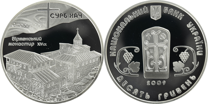 Ukraine - Surb Khach 10 hryvnia 2009
