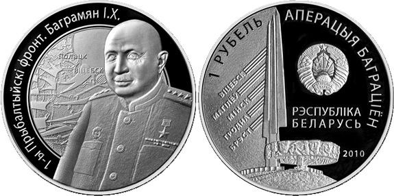 Belarus - Bagramyan 1 rouble 2010