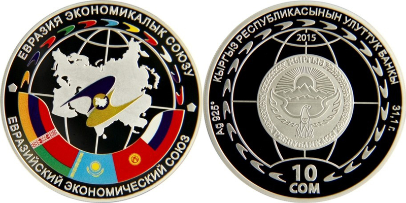 Kyrgyzstan - Eurasian Economic Union 10 som 2015